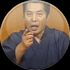 三遊亭圓楽